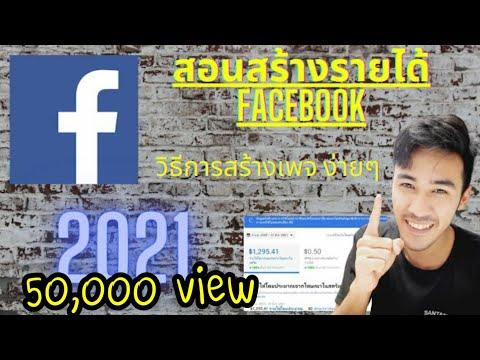 สอนสร้างรายได้จาก Facebook สายเทา สายขาว | สร้างเพจง่ายๆ ปี 2021 Make money from facebook