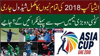 Asia Cup 2018 Full Schedule: Date, match details & results.ایشیا کپ 2018 مکمل شیڈول