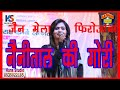 तीखी नोक झोंक के साथ सुने श्रृंगार रस के गीत- Gauri Mishra|| Poetic Adda कविसम्मेलन जैनमेलाफ़िरोज़ाबाद