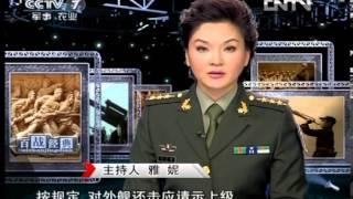 百战经典 《百战经典》 20120825 三野十虎将——拼命三郎 陶勇