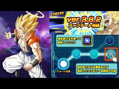 BRAND NEW UPDATE! VERSION 3.8.2! POTENTIAL SYSTEM UPGRADE + MORE TEAM COST! (DBZ: Dokkan Battle)