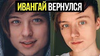Ивангай вернулся на ютуб. Новый трек Ивангая  IVAN - My Heart