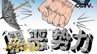《热线12》 中央扫黑除恶督导组 进驻天津吉林云南三地 20190409   CCTV社会与法