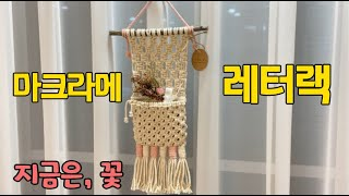 이천  마크라메 지금은꽃 ep13. 마크라메 미니 레터…
