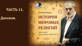 История мировых религий. Часть 11. Даосизм. Леонид Мацих. cмотреть видео онлайн бесплатно в высоком качестве - HDVIDEO