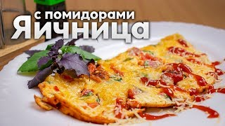 Быстрый завтрак из яиц | Яичница с помидорами и сыром на сковороде