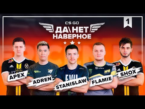 ДаНетНаверное Feat Morf: ApEX, AdreN, Stanislaw, Flamie, Shox & Many More №1 @ EPICENTER CS:GO 2019
