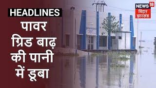 Darbhanga: NBPDCL पावर ग्रिड बाढ़ के पानी में डूबा, कई इलाकों की बिजली हुई थप