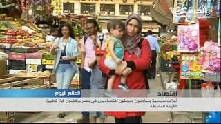 أحزاب سياسية ومواطنون ومحللون اقتصاديون في مصر يرفضون قرار تطبيق القيمة المضافة