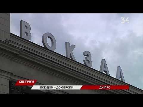 Из Днепра будет ездить прямой поезд в Польшу