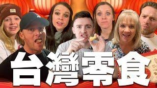 American Family Tries Taiwanese Snacks 美國家庭吃台灣零食