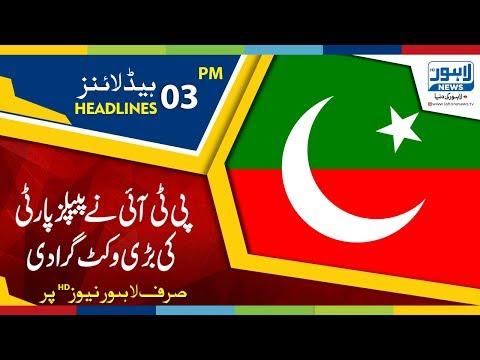 03 PM Headlines Lahore News HD - 17 July 2018
