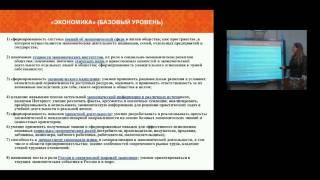 Преподавание экономики в условиях перехода на ФГОС (УМК по обществознанию ИЦ