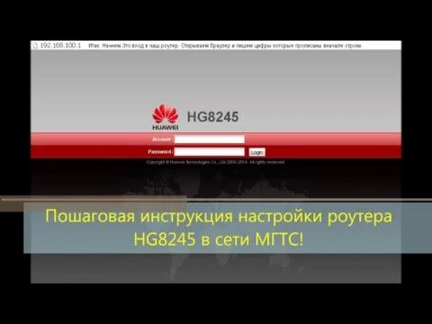 Huawei-HG8245. Настройки Wi-Fi роутера MGTS Gpon