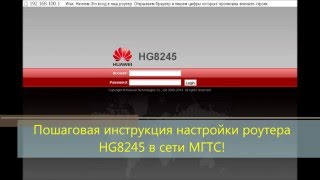 Huawei-HG8245. Налаштування Wi-Fi роутера MGTS Gpon