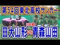 【Soccer】 平成24年度 第54回東北高等学校サッカー選手権大会2回戦 日大山形VS青森山田(フルバージョン)