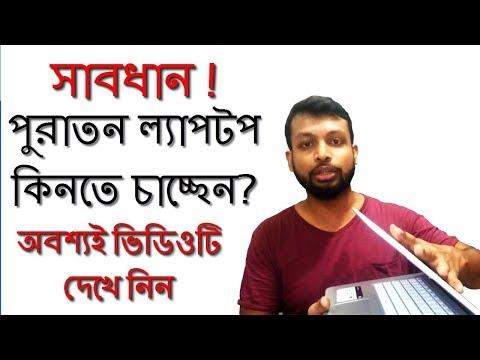 পুরনো ল্যাপটপ কেনার আগে যা জানতে হবে । watch it Before buying used laptop । Bangla