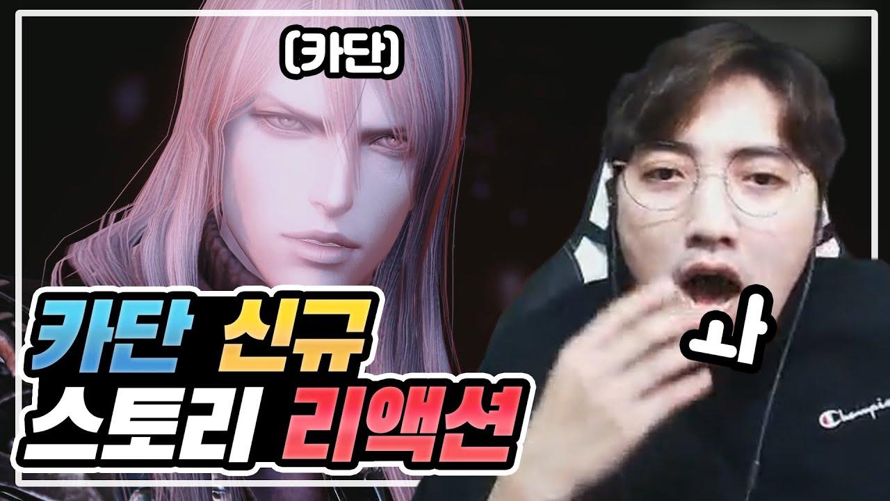 [로스트아크] 카단 신규 에피소드 어느 아재의 과몰입 리액션