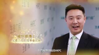 香港生產力促進局金禧祝福語 - 楊棕傑 生產力局前理事會成員