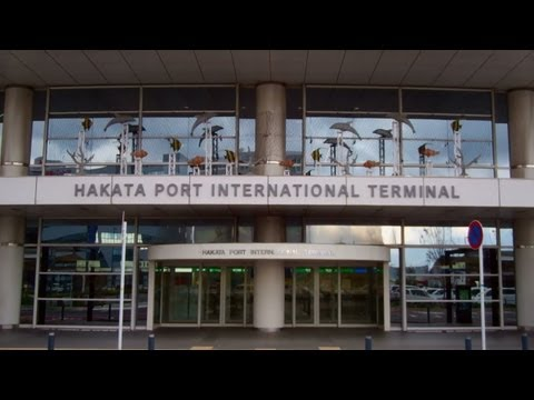 Hakata Port International Terminal (博多港国際 多-三ナル), Fukuoka City, Japan