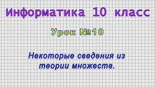 Информатика 10 класс (Урок№10 - Некоторые сведения из теории множеств.)
