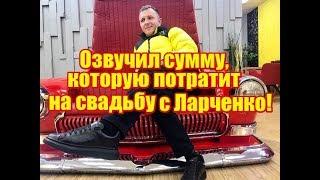 Яббаров озвучил сумму, которую потратит на свадьбу с Ларченко. Дом2 новости