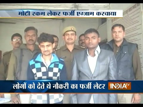 Gang Offering Fake Job in Allahabad Busted