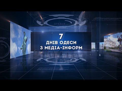 Медіа-Інформ / Медиа-Информ: 7 днів Одеси з Медіа- Інформ