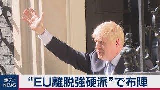 """EU離脱強硬派""で布陣"