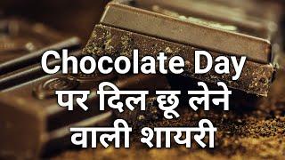 Chocolate Day SMS Shayari Status