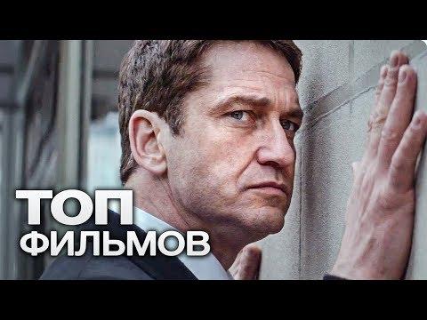 10 ФИЛЬМОВ С УЧАСТИЕМ ДЖЕРАРДА БАТЛЕРА! - Видео онлайн