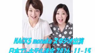 NACK5 monaka スタジオ出演 日本エレキテル連合 2016-11-15.