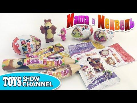 Маша и Медведь, киндер сюрприз и игрушки