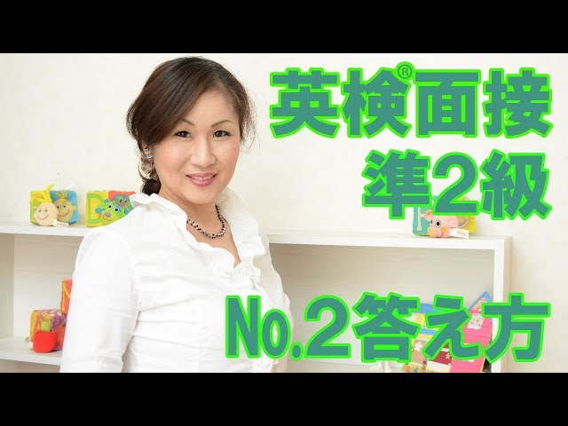 英検®準2級面接 No.2(2問目)の答え方