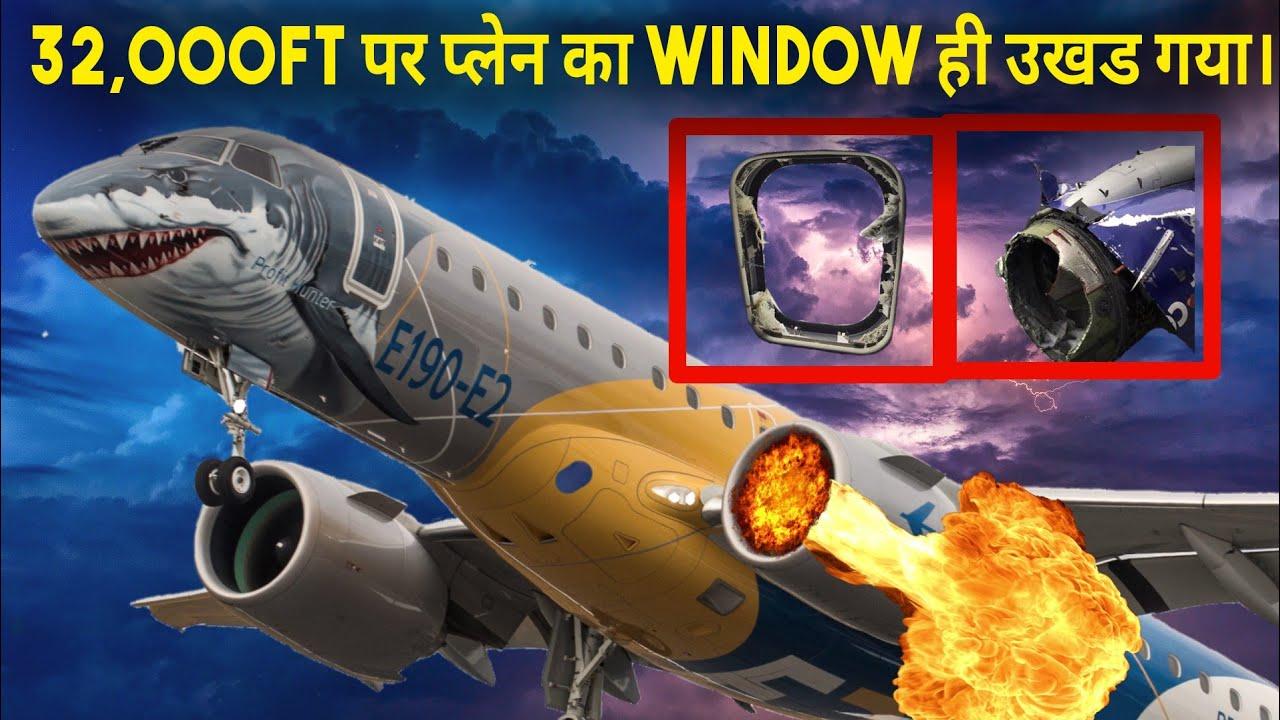 32,000ft में प्लेन के साथ ये हो गया। Case Study flight 138O By Artist Raju