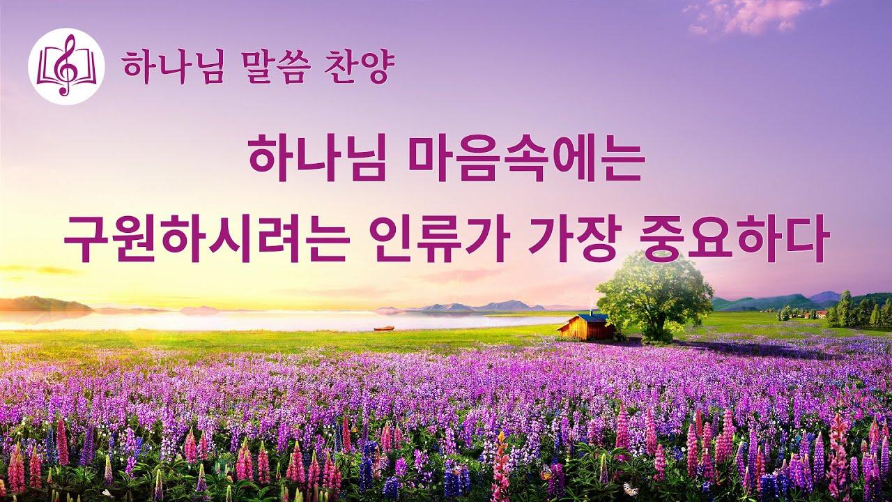 말씀 찬양 CCM <하나님 마음속에는 구원하시려는 인류가 가장 중요하다>(가사 버전)