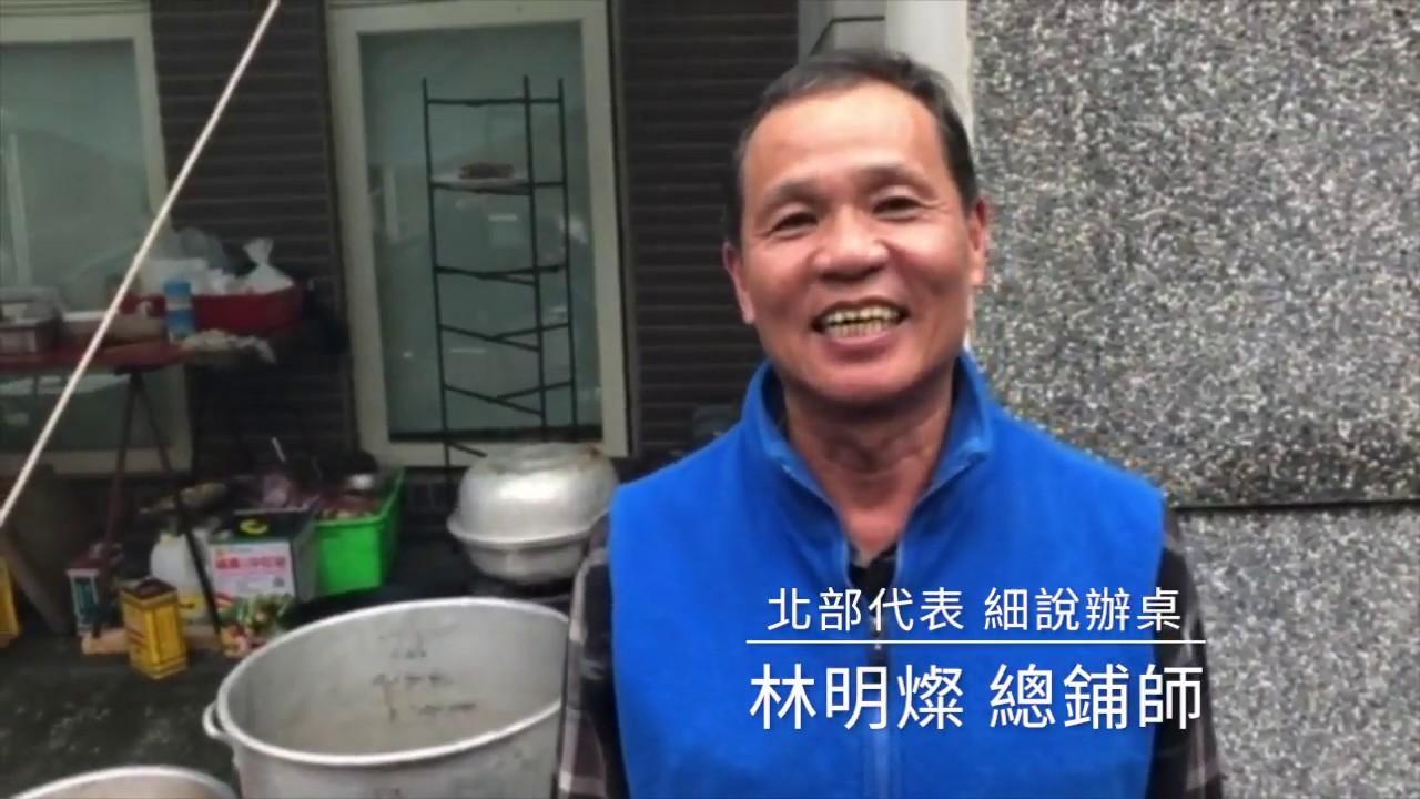 作伙來伴桌-名人邀桌來呷飯-林明燦篇 - YouTube