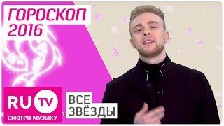 🌠 Гороскоп на 2016 год от RU.TV: Крид, MBAND, Билан, Киркоров, Басков, Макsим, Седокова, Казанова 🌠