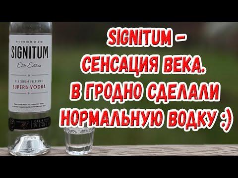 Водка Signitum. Неожиданно.