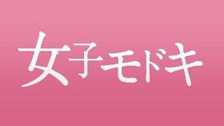 JY(知英)/女子モドキ ドラマ『人は見た目が100パーセント』主題歌 ア...