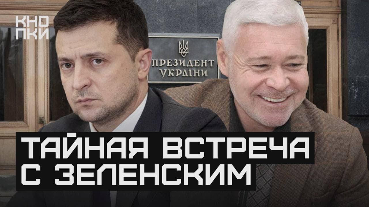 Тайная встреча Зеленского и враньё Фукса / Кнопки Харьков