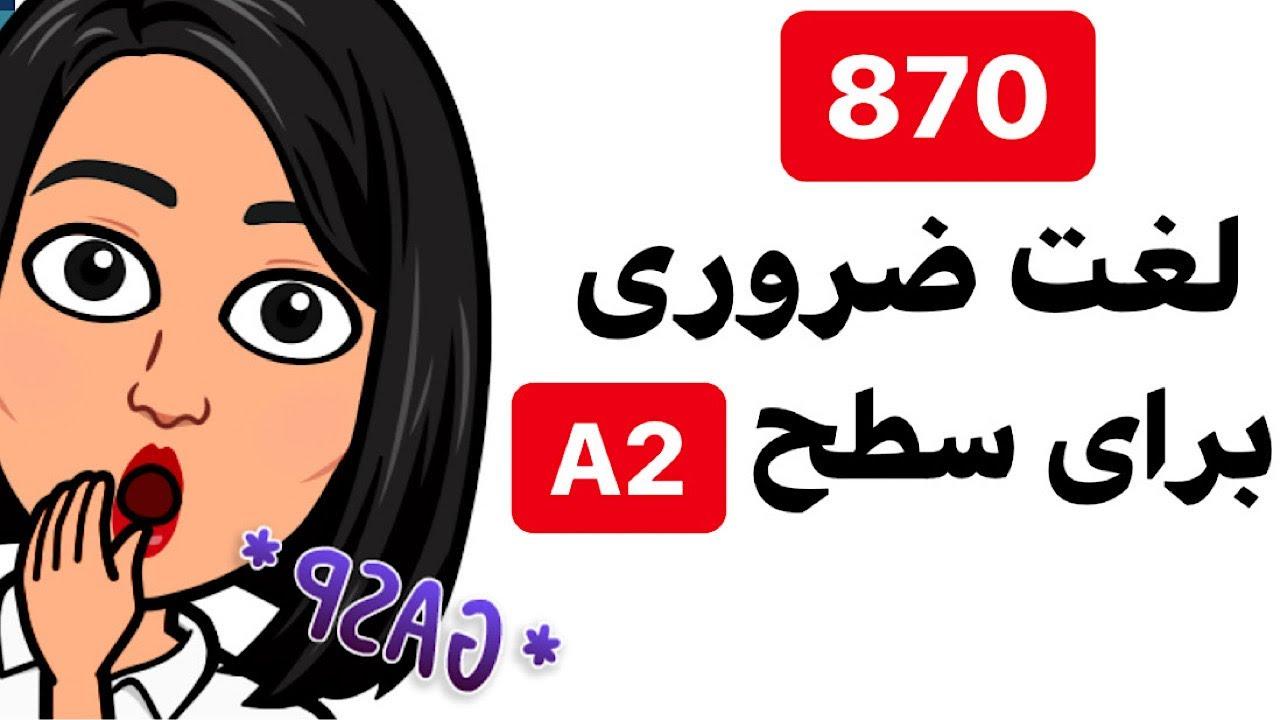 آموزش لغات انگلیسی سطح دوم (A2)- فرازبان