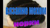 29 авг 2014. Женские зимние шапки из китая (3 штуки + рукавички в подарок). Получаем из алиэкспресс. Шапка с норкой http://ali. Pub/mh70g шапка кролик http://ali. Pub/m.