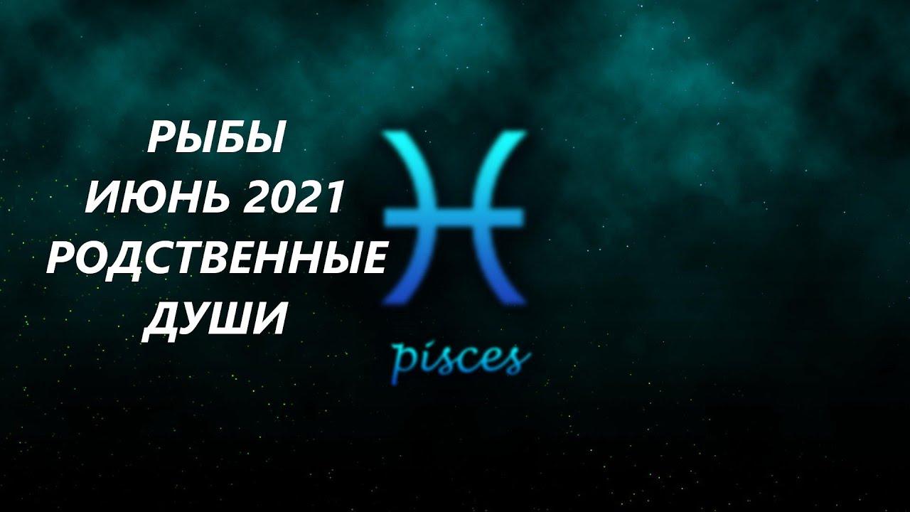 РЫБЫ ♓ГОРОСКОП, ТАРО ПРОГНОЗ 🌞ИЮНЬ 2021 СЧАСТЬЕ В ДОМЕ
