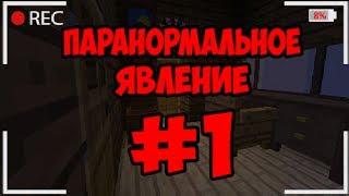 Паранормальное явление в Minecraft ( 1 серия )
