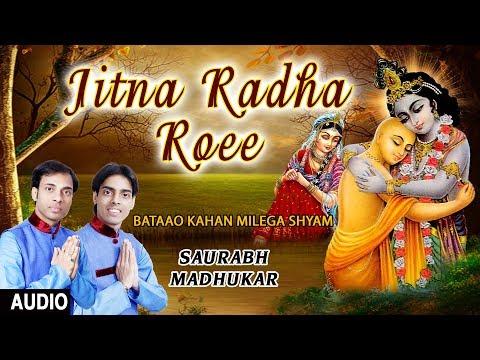 Jitna Radha Roee I Krishna Bhajan I SAURABH MADHUKAR I Audio Song I Bataao Kahan Milega Shyam