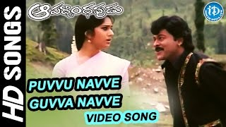 Aapadbandhavudu Movie Video Songs - Puvvu Navve Guvva Navve || Chiranjeevi || K Viswanath