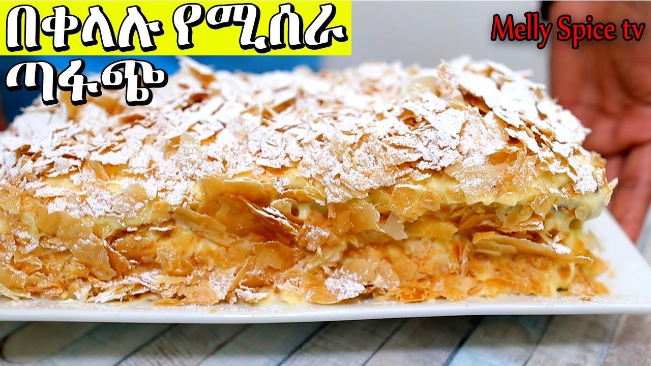 ቀላል ሚሊፎኒ ጣፋጭ አሰራር |sweet pastry recipes |