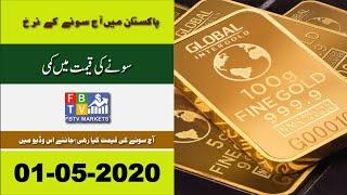 Aaj Ka Gold Rate   01-May-2020   Gold Rate Today 22K   24 Karat Gold Price Today   FBTV Markets