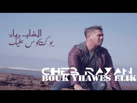 Cheb Rayan - BOUK YHAWES ELIK - الشاب ريان